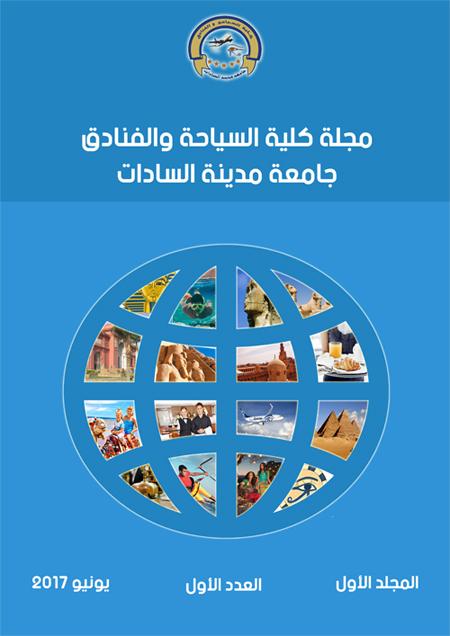 مجلة کلیة السیاحة والفنادق - جامعة مدینة السادات